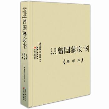 曾国藩家书精华本(精装版)