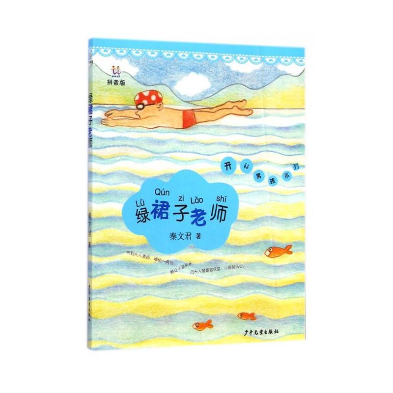 《绿裙子老师(拼音版)\/开心男孩系列少儿童文学