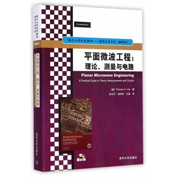 平面微波工程:理论,测量与电路(配光盘)(国外大学教材——微电子类