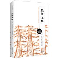 户川幸夫动物小说・狐狸之死