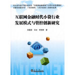 互联网金融时代小贷行业发展模式与管控创新研究
