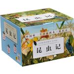 昆虫记全集(1-10卷)全译插图珍藏版(礼盒装)