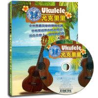 尤克里里完全入门 24课视频教学 乌克里里书ukulele 教材曲谱 吉他教材 尤克里里教程 完全入门24   当当
