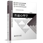 新世纪高等学校教材 心理学基础课系列教材:普通心理学(第4版)