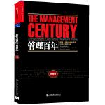 管理百年(Thinker50创始人经典作品,一部现代管理学史,更是一部现代商业进化史。一本书,梳理百年管理变迁,洞悉未来管理趋势。)