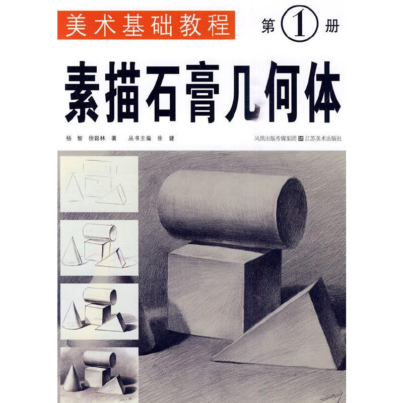素描石膏几何体》(杨智.)