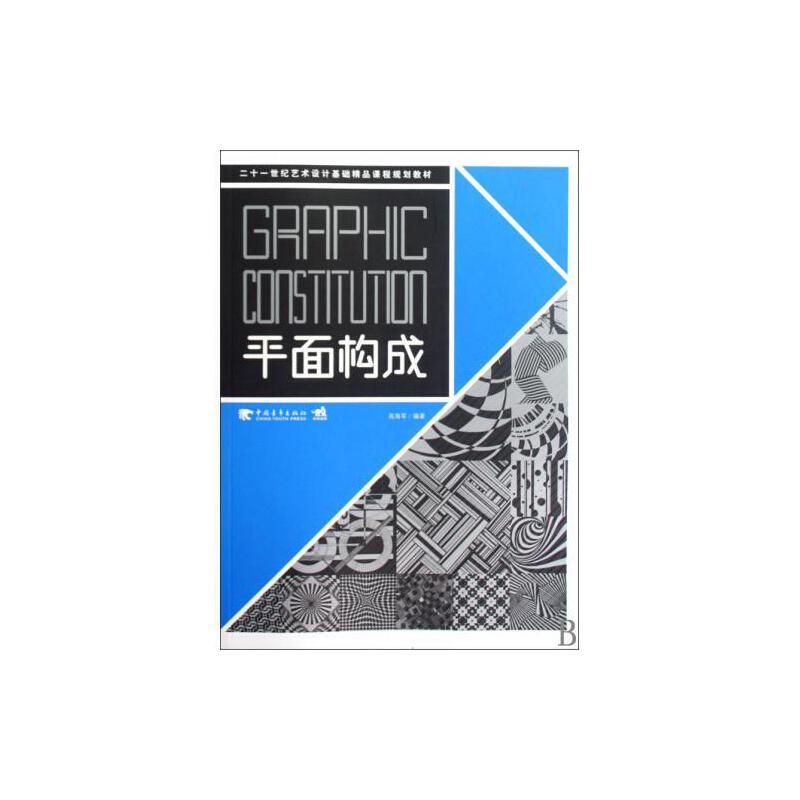 平面构成(21世纪艺术设计基础精品课程规划教材) 高海军 正版书籍