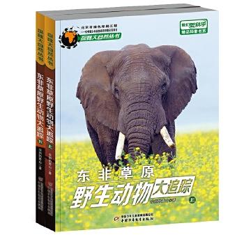 《我们爱科学》精品科普书系——东非草原野生动物大追踪(上,下)