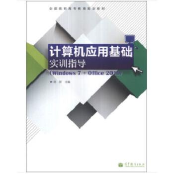 计算机应用基础实训指导/全国高职高专教育规划教材 9787040385304