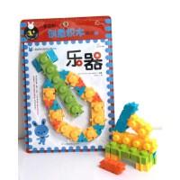 儿童益智创意积木游戏:乐器(全世界小朋友都爱玩的益智游戏―儿童益智创意积木游戏! 家长朋友们,请共同见证孩子们的 IQ、EQ、CQ 得到奇迹的增长吧!)