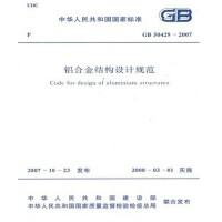 GB50429-2007铝合金结构设计规范