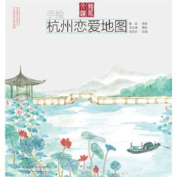 手绘杭州恋爱地图美丽中国手绘系列