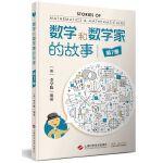 数学和数学家的故事(第7册)