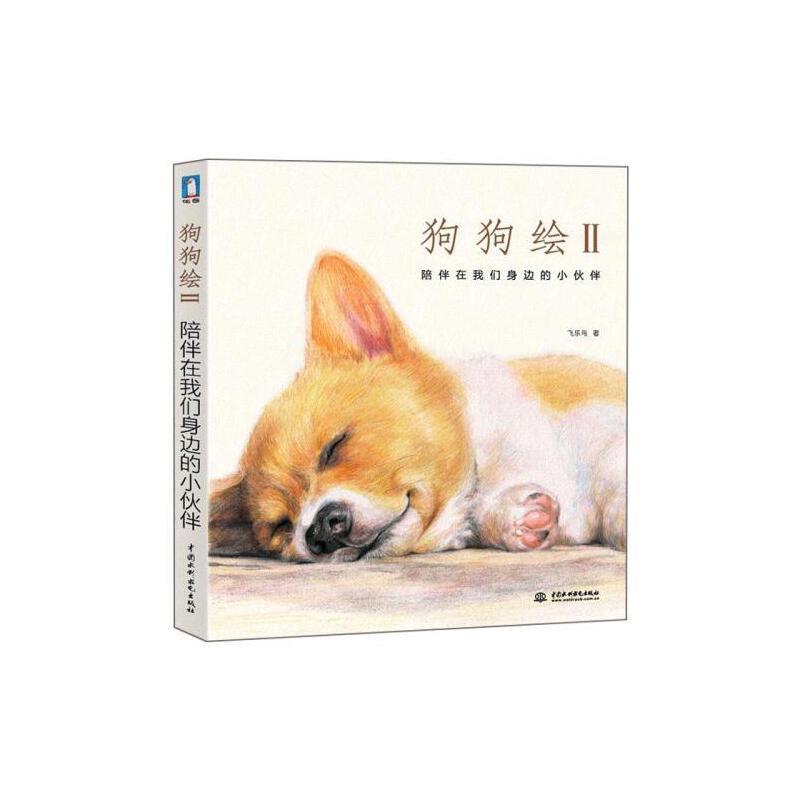 狗狗绘Ⅱ2彩色铅笔手绘画教程书籍宠物犬绘画彩色铅笔绘画自学画画