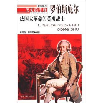 历史的丰碑-法国大革命的英勇战士・罗伯斯庇尔 赵海瑞,赵海晟 9787206075902