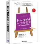 Java Web开发入门很简单(入门很简单丛书)