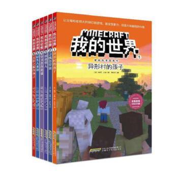 我的世界・冒险故事图画书(第二辑6册)