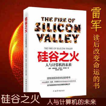 硅谷之火:人与计算机的未来 新华书店正版畅销图书籍 硅谷之火(人与计算机的未来)