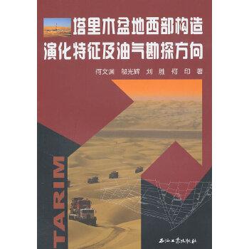 《塔里木盆地西部构造演化特征及油气勘探方向》