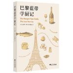 巴黎蓝带学厨记 启真·闲读馆