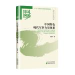 中国特色现代军事力量体系――国防和军队建设卷