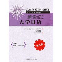 新世纪大学日语第二册
