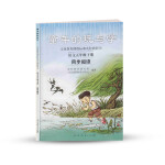 童年的玩与学 语文五年级下册 同步阅读