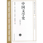 中国文学史2(修订本)