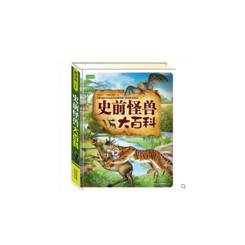 读物少儿最想知道的动物世界恐龙怪兽科普大百科书