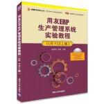 用友ERP生产管理系统实验教程(U8 V10.1版)