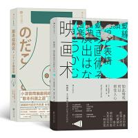 后浪电影学院系列:映画术+剧本结构论(套装共两册)