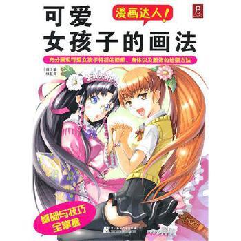 日本漫画人物手绘画漫画教程书