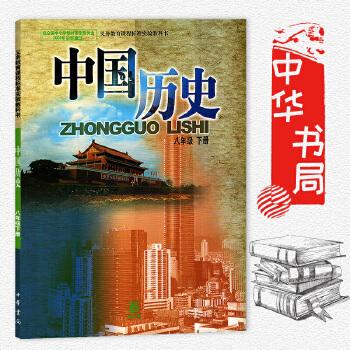 《初二八年级下册中国历史书中学8下课本教科