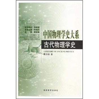 中国物理学史大系--古代物理学史