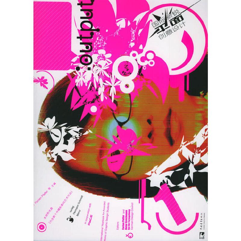国际新锐平面创意设计(1)(附cd-rom光盘一张)