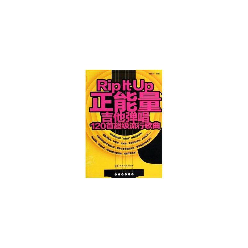 120首吉他谱大全书籍 正能量吉他弹唱谱教程 初学者流行歌曲教材 湖南