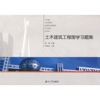 《土木建筑工程图学习题集》(袁果.)【简介