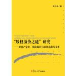 """""""股权溢价之谜""""研究:资产定价、风险偏好、效用函数的分析(POD)"""