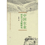 中国农业历史与文献研究