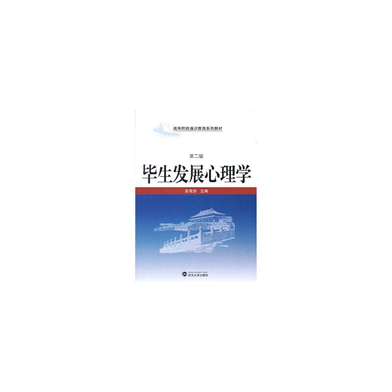 《毕生发展心理学(第二版)