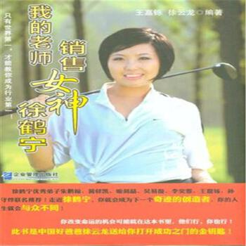 我的老师 销售女神徐鹤宁