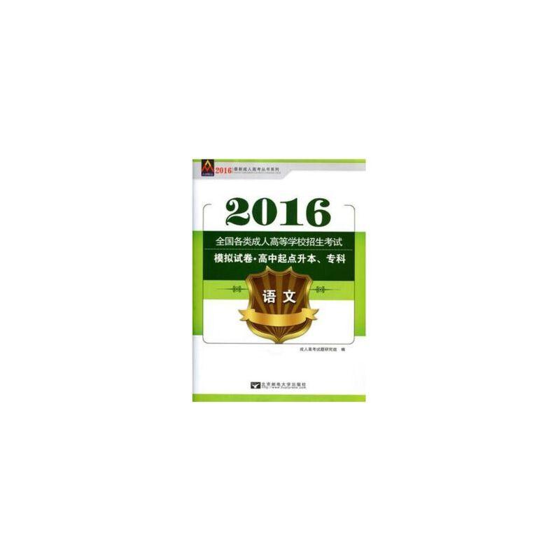 《2016成人高考丛书系列全国各类高中高等学江苏成人最的生物难图片