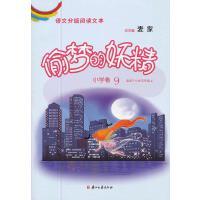 语文分级阅读文本 偷梦的妖精(小学卷9)