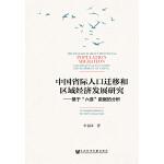 中国省际人口迁移和区域经济发展研究