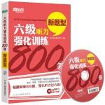 新东方 六级听力强化训练800题(附MP3)