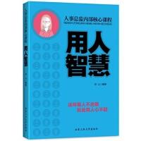 人事总监内部核心课程:用人智慧 苏山 9787563941056