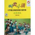叫卖小调—小荧星合唱团演唱中国民歌(五线谱版)附CD一张