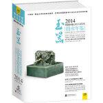 2014中国艺术品拍卖年鉴・玉器