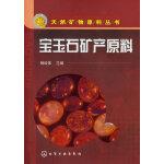 天然矿物原料丛书--宝玉石矿产原料(宝玉石矿的介绍与开发利用)