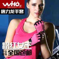 WHO/互唐力龙  健身手套男士运动手套女器械训练哑铃单车半指护腕健身房